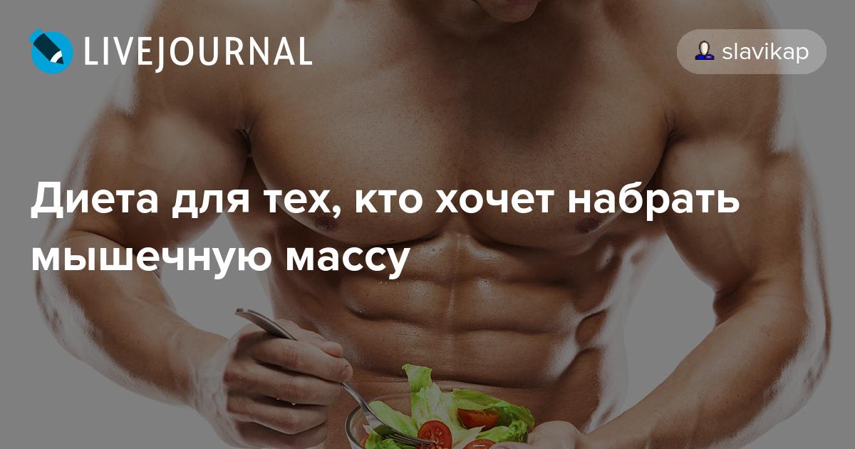 Многие хотят узнать, как быстро набрать вес и рассчитывают на простые высококалорийные диеты.