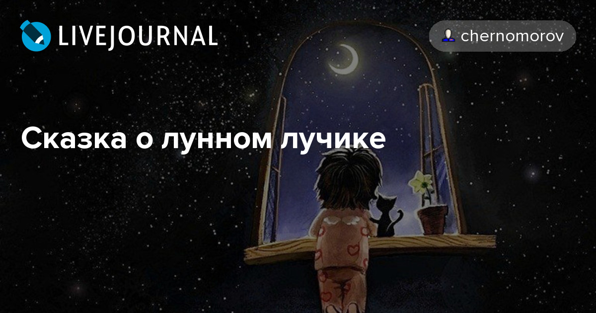 развивается сказка о лунном лучике миша фото трогательная красота