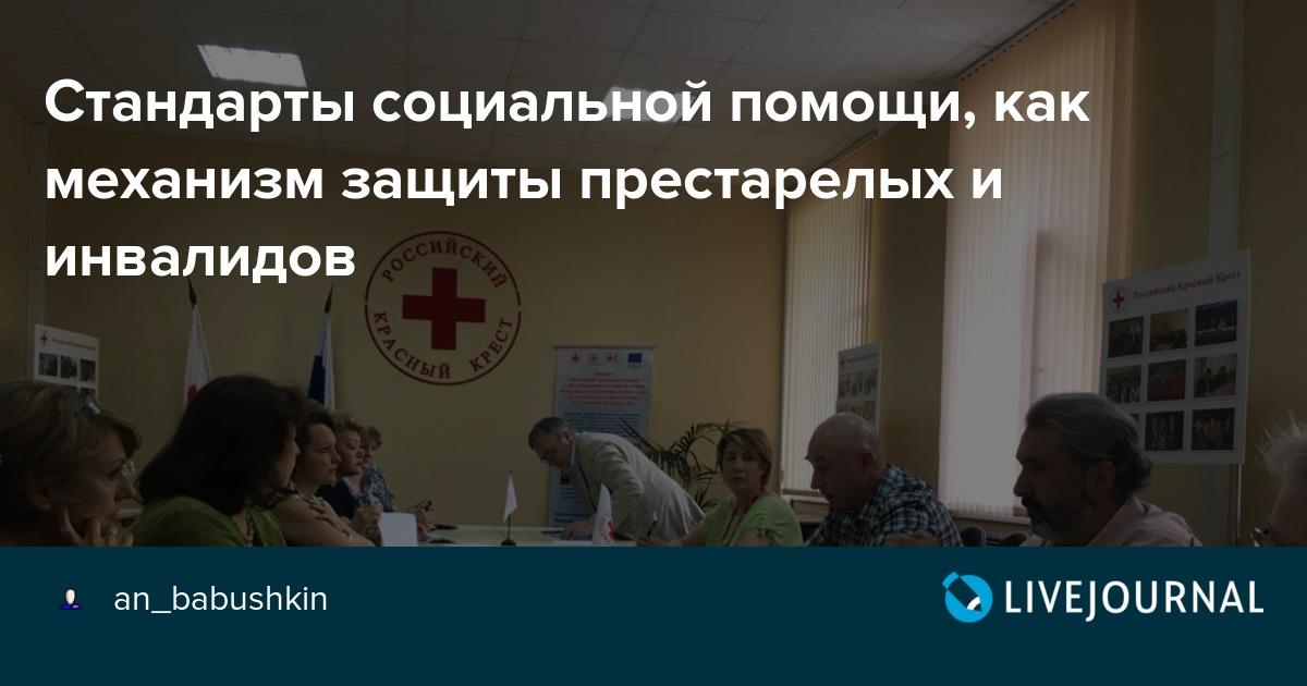 Пансионат для инвалидов по зрению ступинский район пансионат для пожилых опора