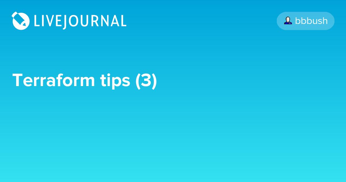 Terraform tips (3): bbbush — LiveJournal