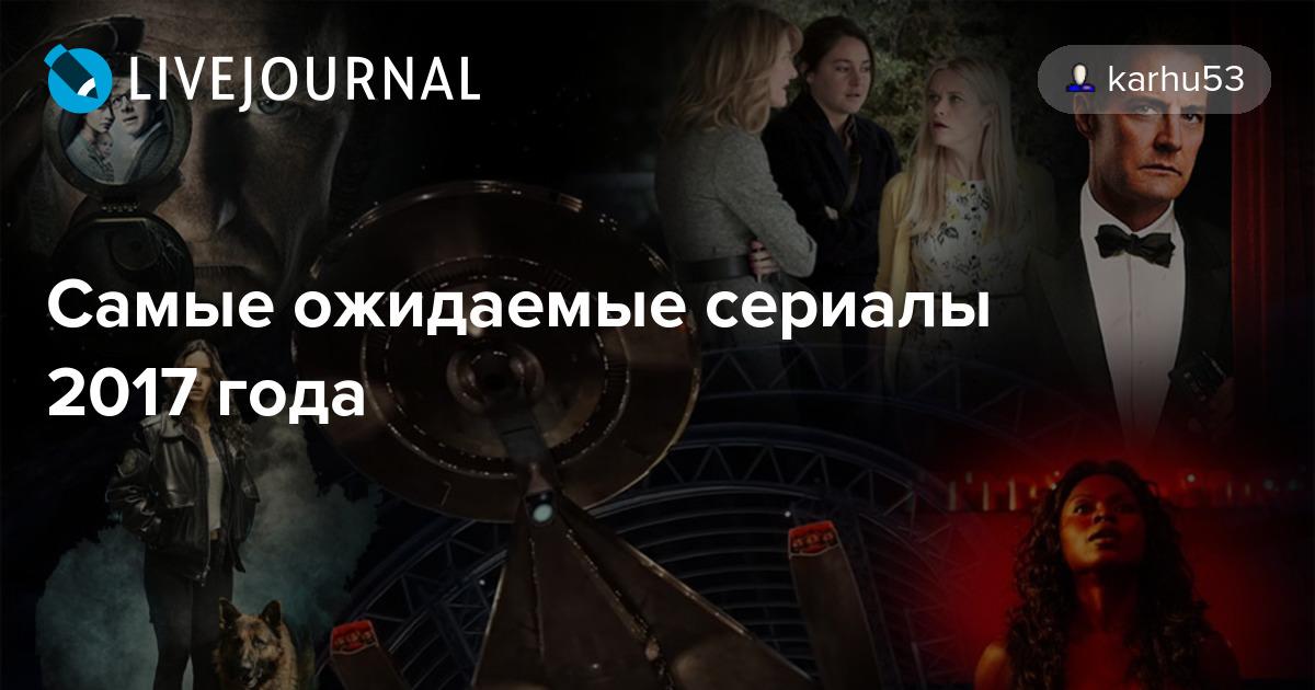Самые ожидаемые фильмы  КиноПоиск