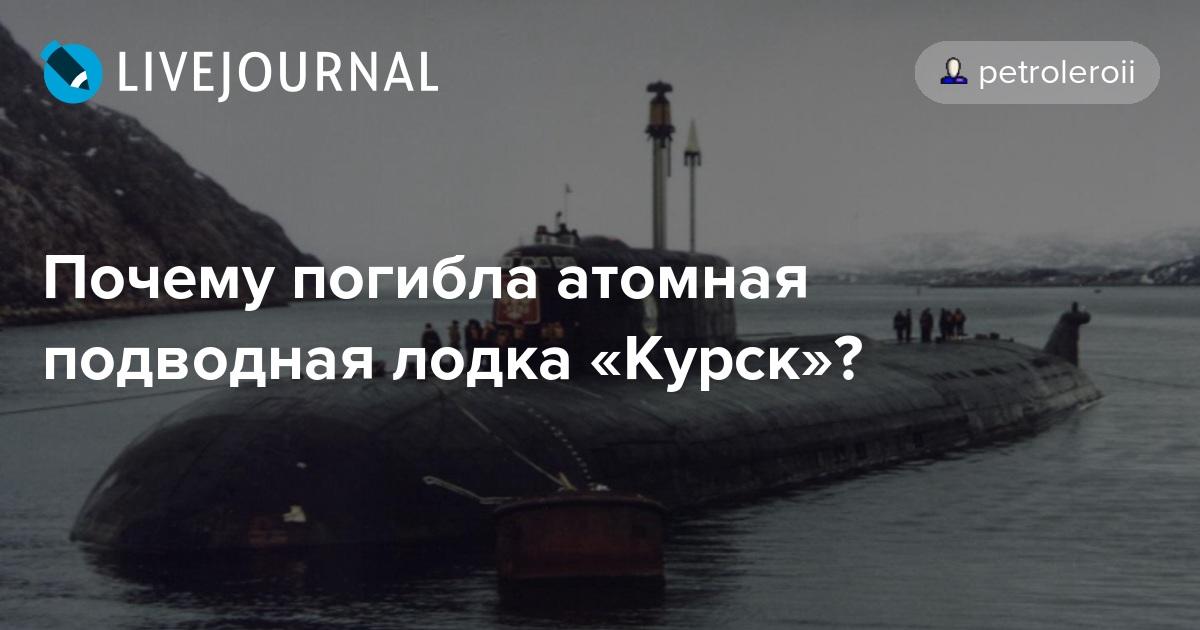правда о гибели подводной лодки курск