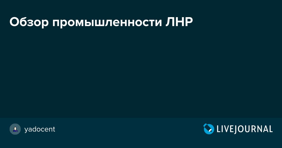 d698d3795 Обзор промышленности ЛНР: lugansk_lg_ua — LiveJournal
