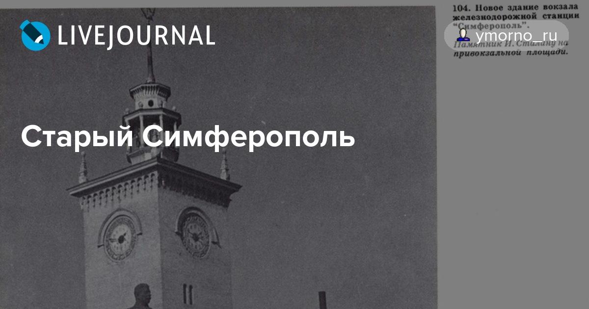 Крым симферополь фото