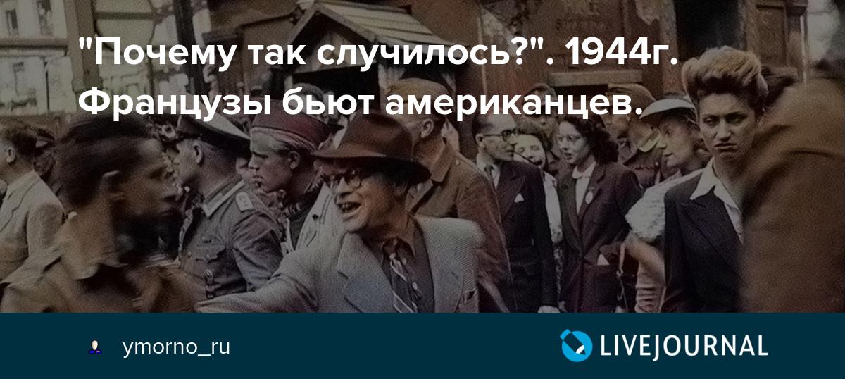 """""""Почему так случилось?"""". 1944г. Французы бьют американцев."""