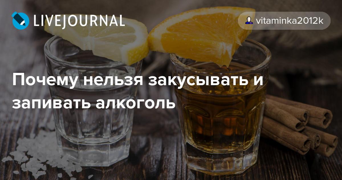 Почему таблетки нельзя запивать алкоголем