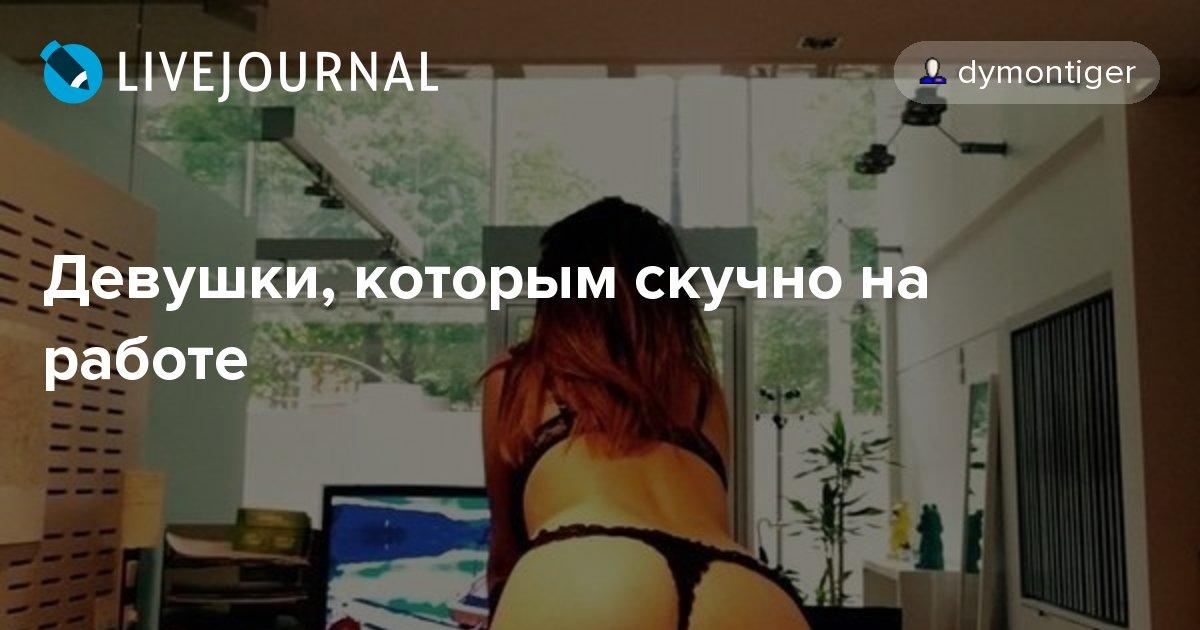 Дайте посмотреть порнуху нечего делать на работе