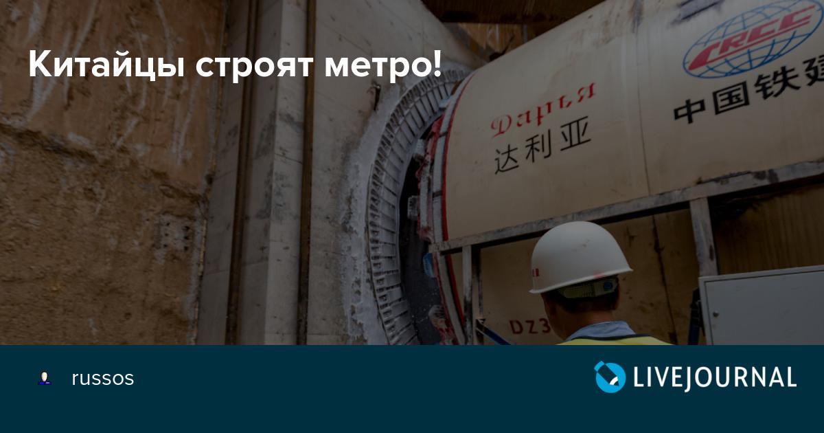 Китайцы строят метро!