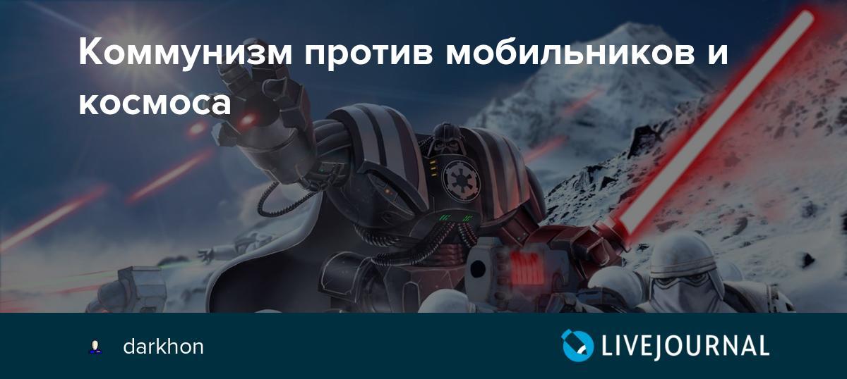 Коммунизм против мобильников и космоса