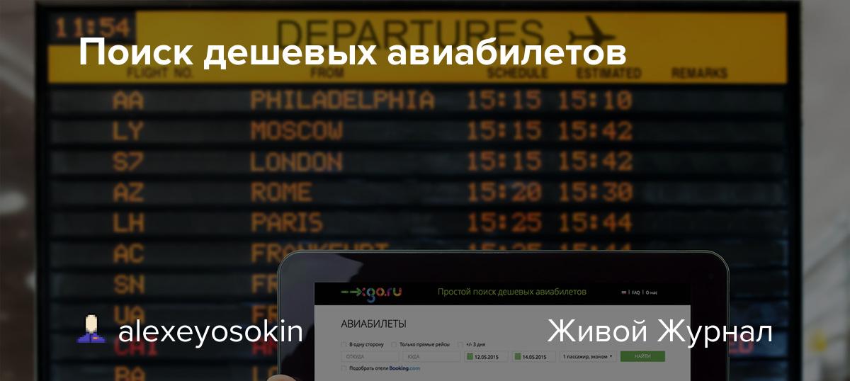 ДЕШЕВЫЕ АВИАБИЛЕТЫ Москва - Ереван: скидки и