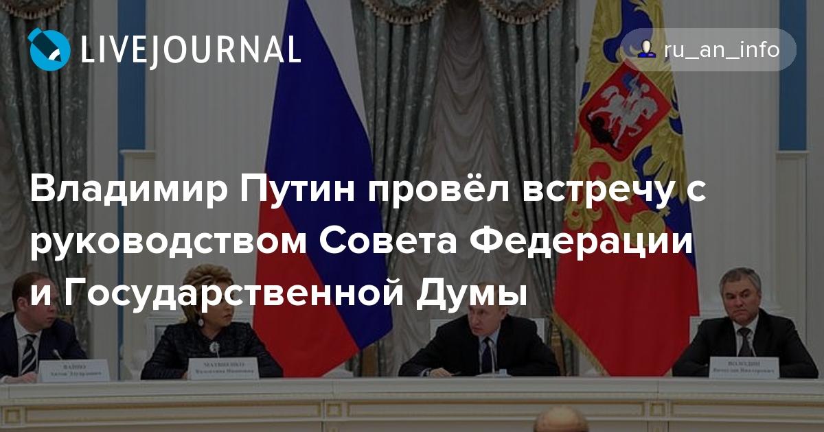 Владимир Путин провёл встречу с руководством Совета Федерации и Государственной Думы: ru_an_info