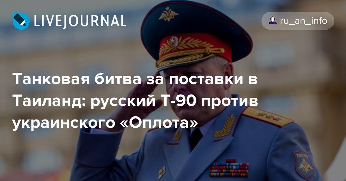 Nama: танк т-90 против бм оплот durasi: 5 menit 2 detik bitrate: 128 kbps upload date: 10 december 2016 dilihat