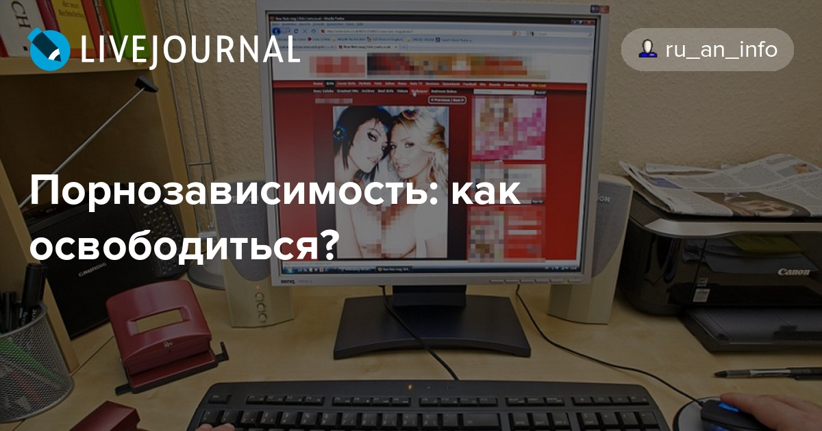 osvoboditsya-ot-pornozavisimosti