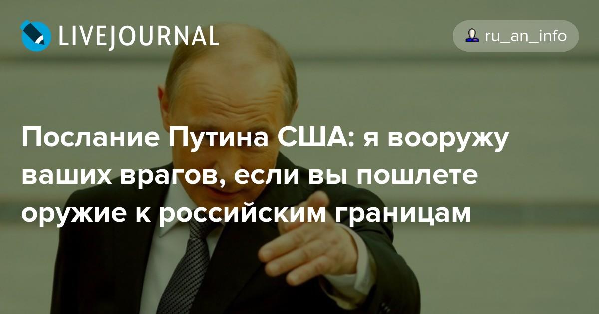 Какое оружие показал Путин и на кого было рассчитано его