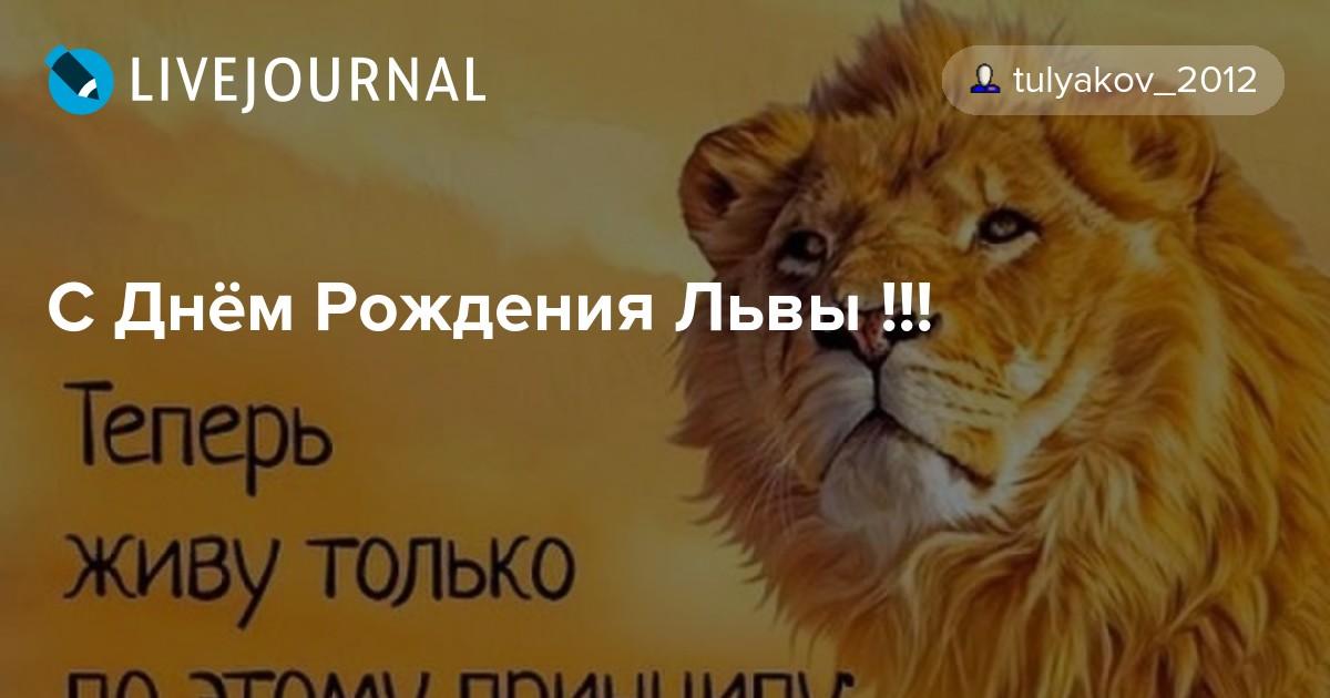 Поздравить льва с днем рождения картинки своими словами