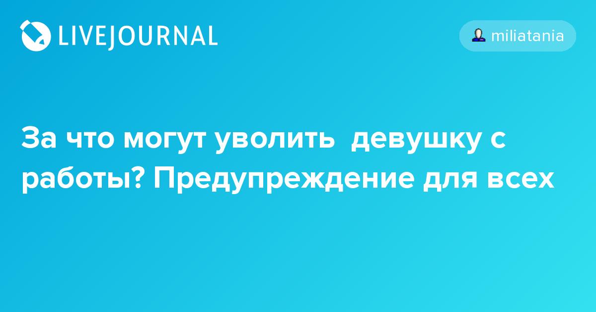 За что могут уволить беременную женщину украина