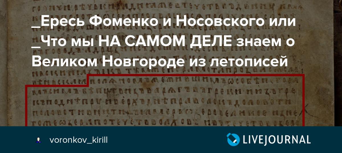 _Ересь Фоменко и Носовского или _Что мы НА САМОМ ДЕЛЕ знаем о Великом Новгороде из летописей