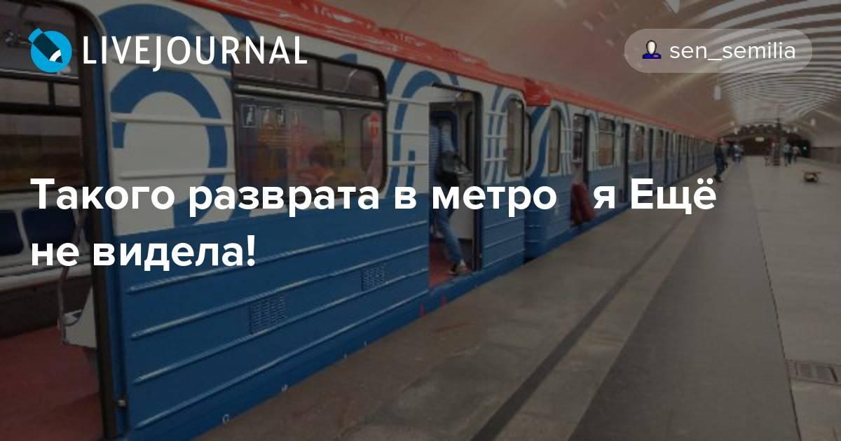 Разврат в метро, видео голые сучки шалят в одиночестве