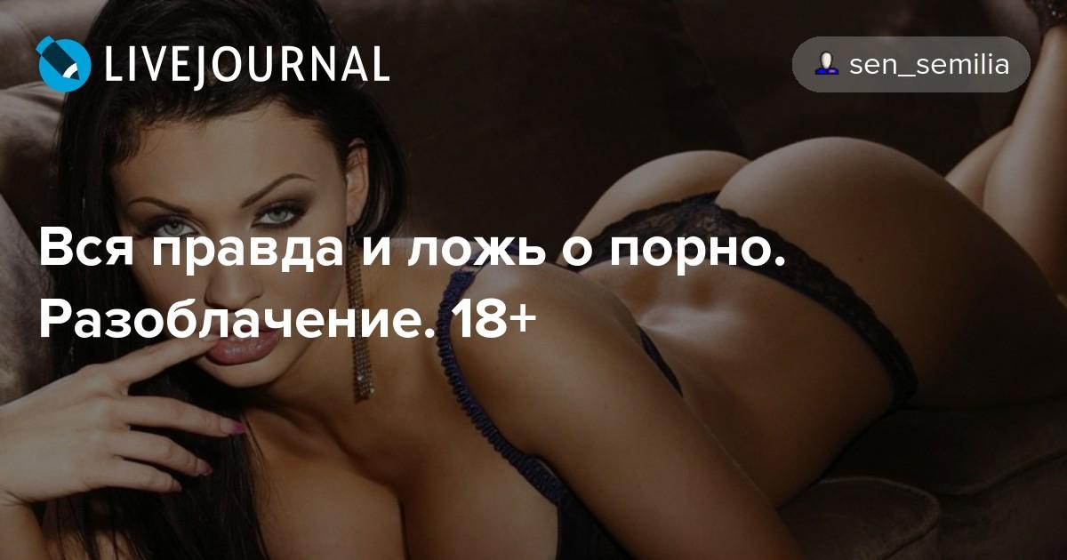Вся правда про порно актрис