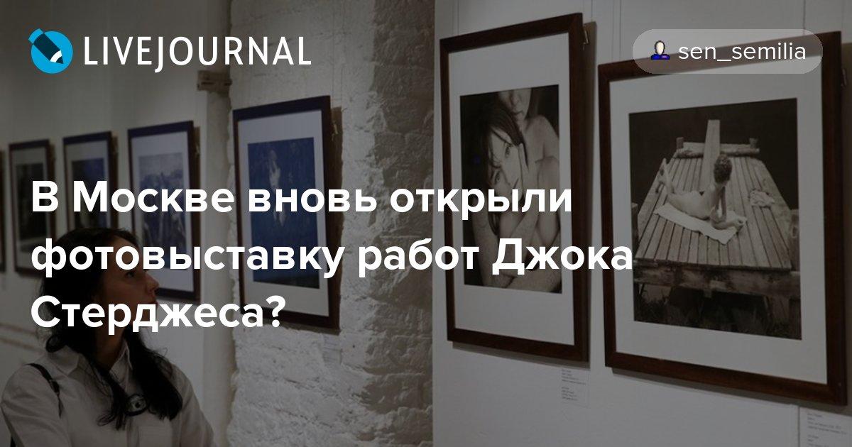 одежда активных джок стёрджес выставка в москве 2016 лучшим материалом для