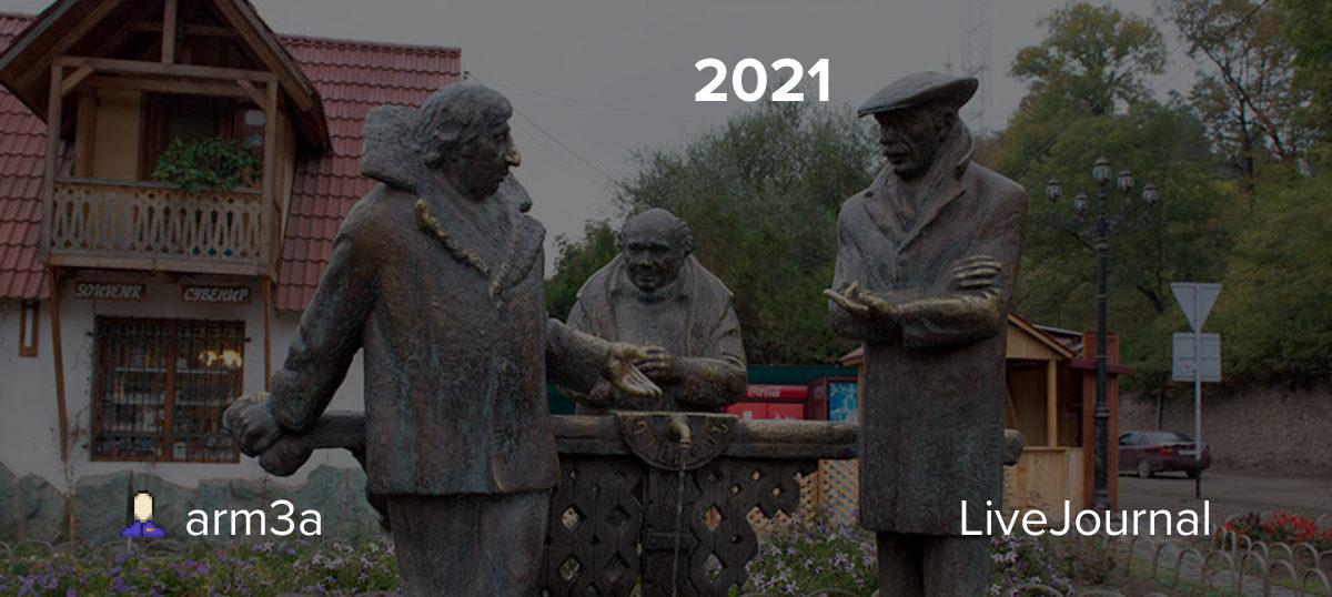 Հանգիստը Դիլիջանում 2021 թվականին
