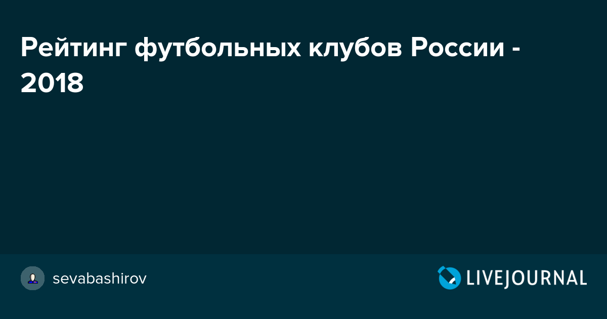 Рейтинг футбольных клубов россии 2019 [PUNIQRANDLINE-(au-dating-names.txt) 29