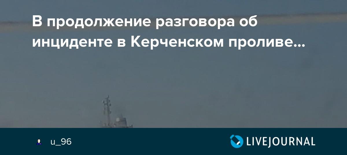 В продолжение разговора об инциденте в Керченском проливе...