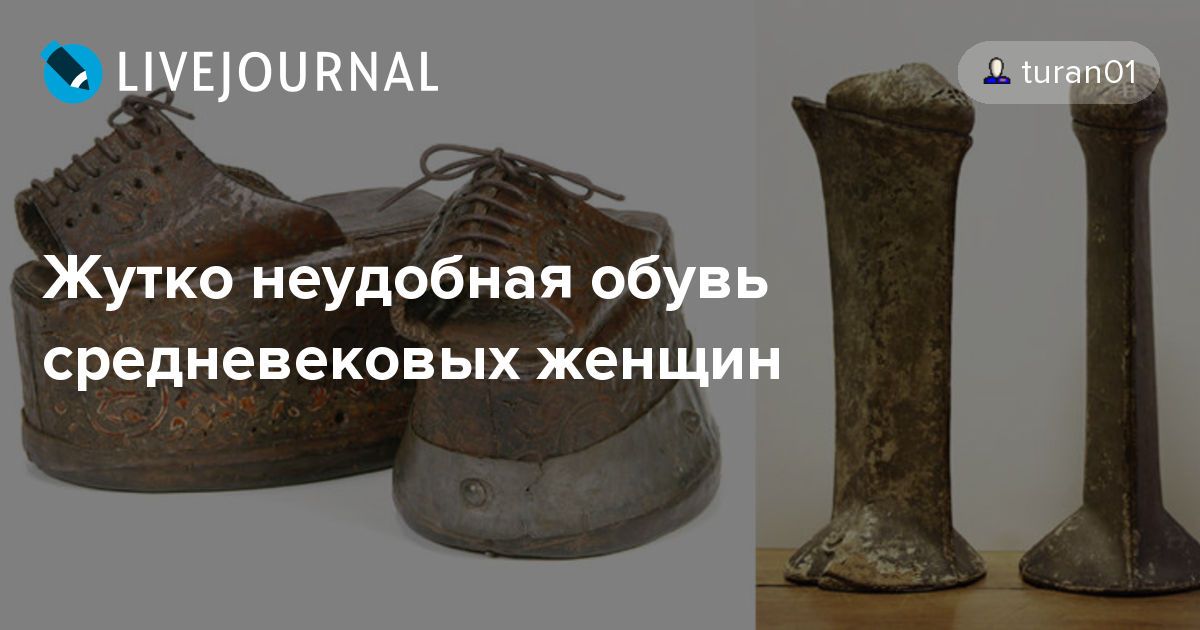 Как сшить средневековые ботинки 84