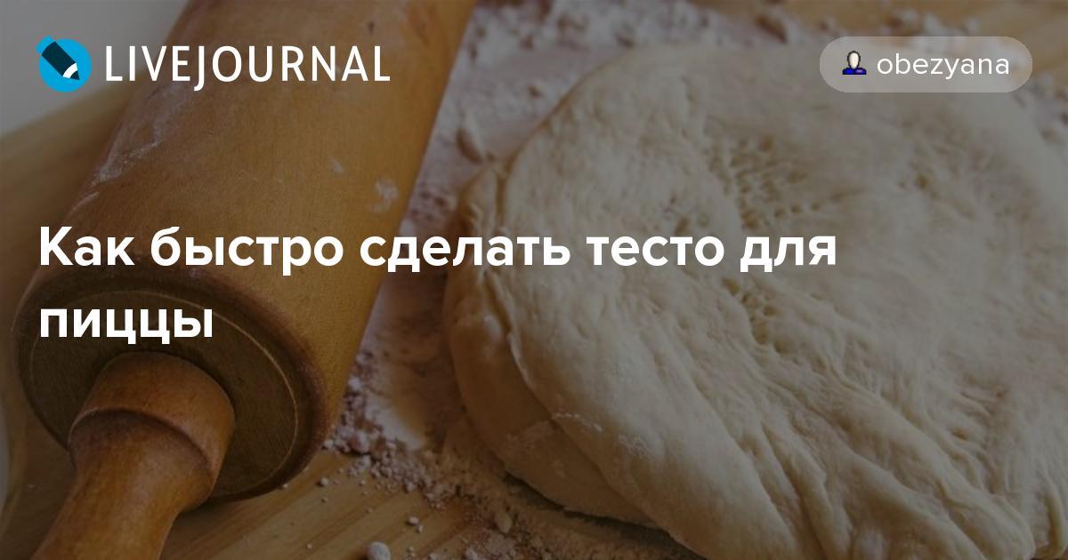 Как сделать быстрое тесто дрожжевое тесто