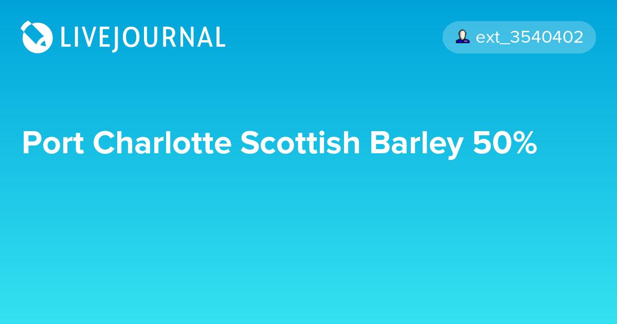 Port charlotte scottish barley 50 - Port charlotte scottish barley ...