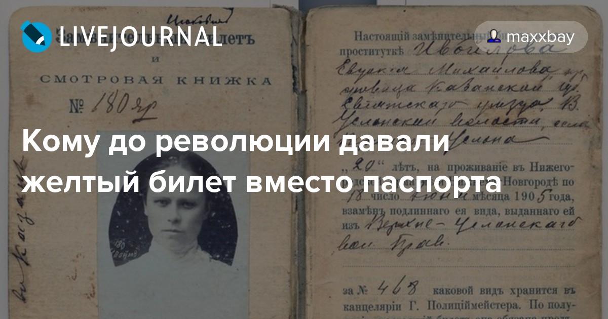 Паспорт Для Проституток