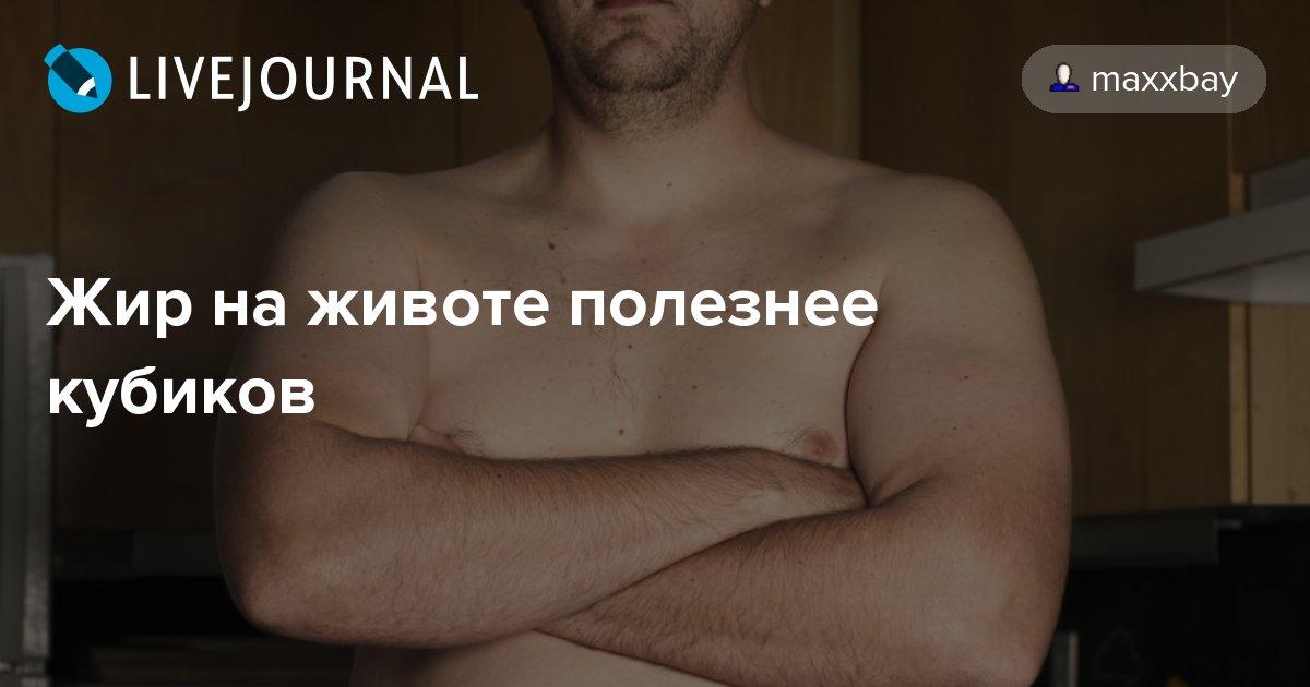 возрастной жир на животе