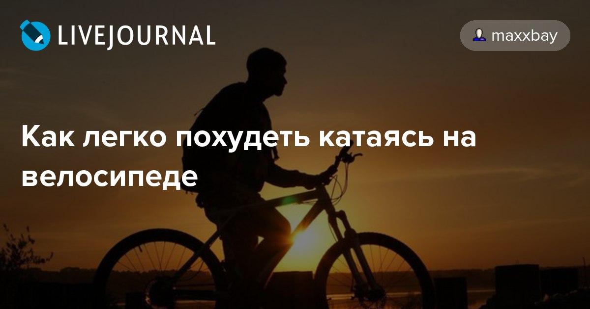 Как не похудеть катаясь на велосипеде