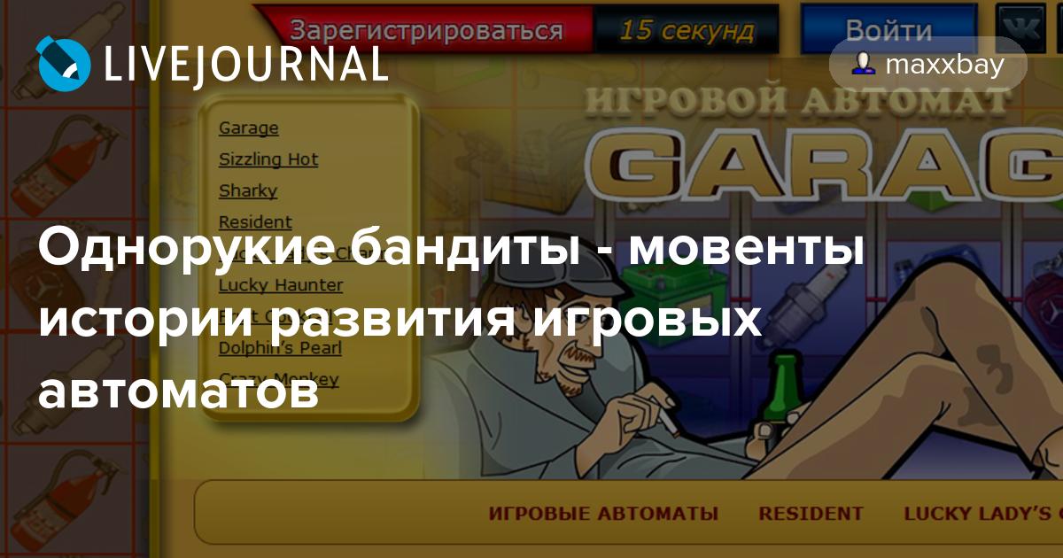 Игровые автоматы алькатрас играть бесплатно без регистрации