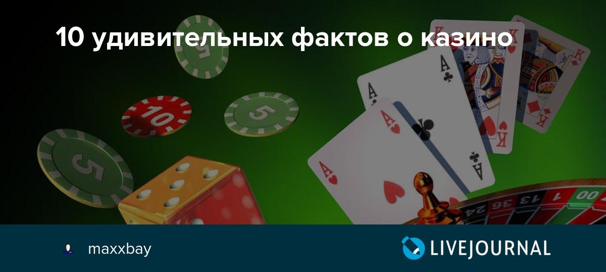 Метки: интересные, факты, о казино.