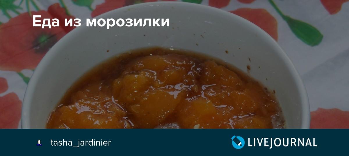 заправка для супа в морозилке