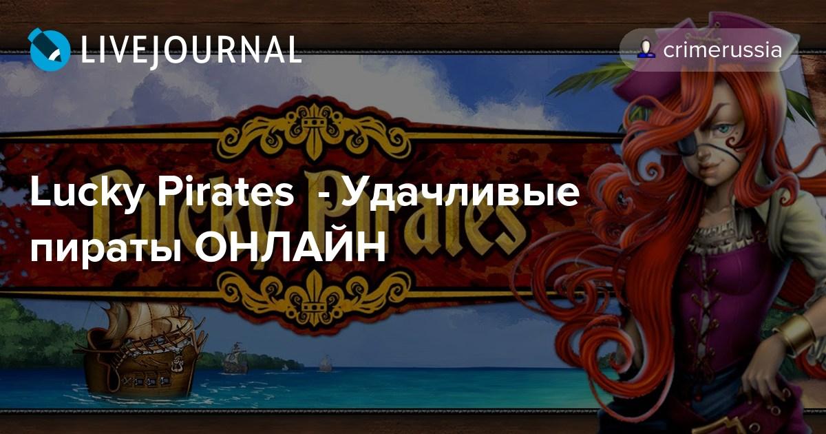 удачливые пираты игровой автомат