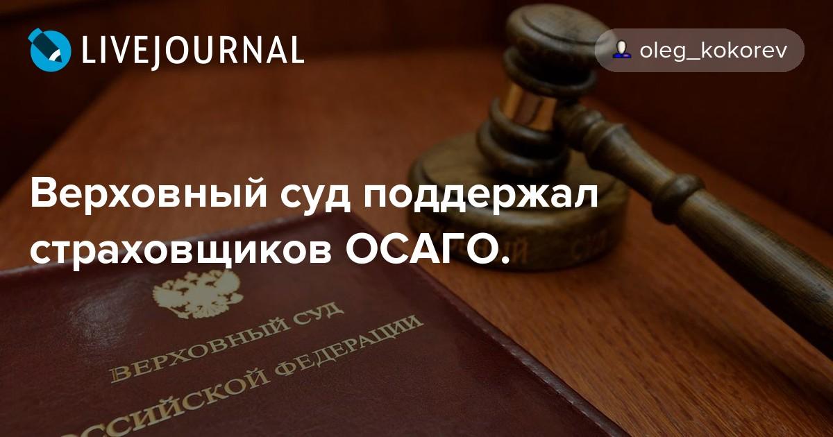 пленум верховного суда по осаго