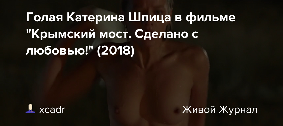 Голая Катерина Шпица Видео