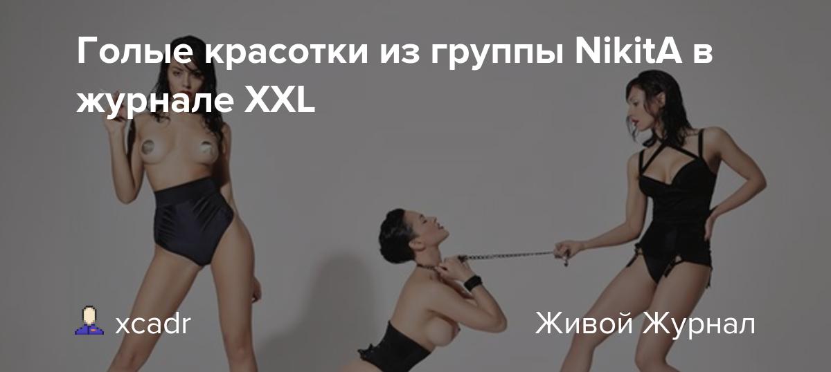 Грудь Капри Кавалли – Сексдрайв (2008)