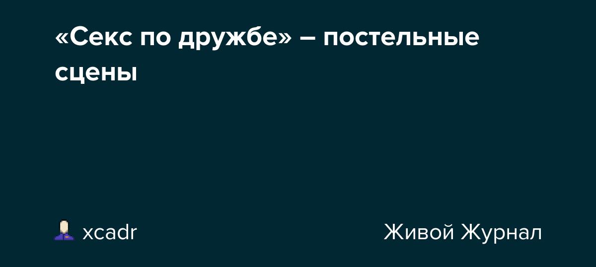 Секс По Дружбе Эро Сцены
