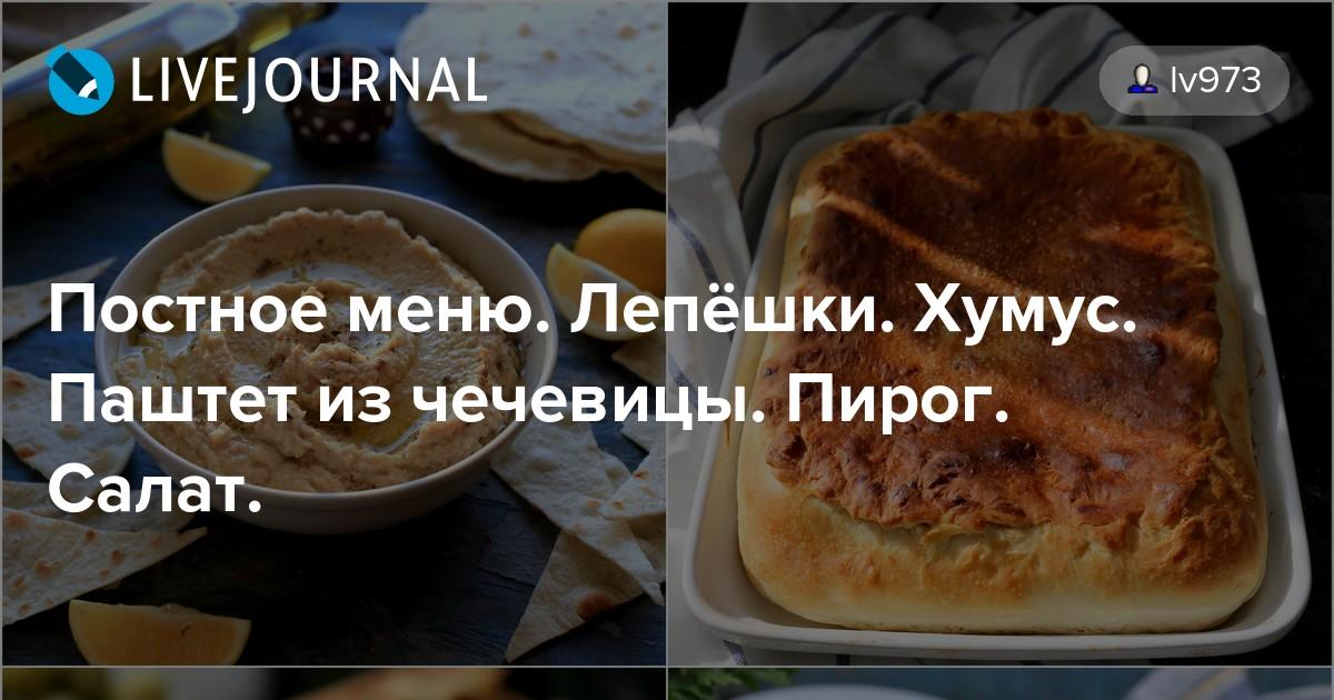 Рецепт постного чечевичного супа