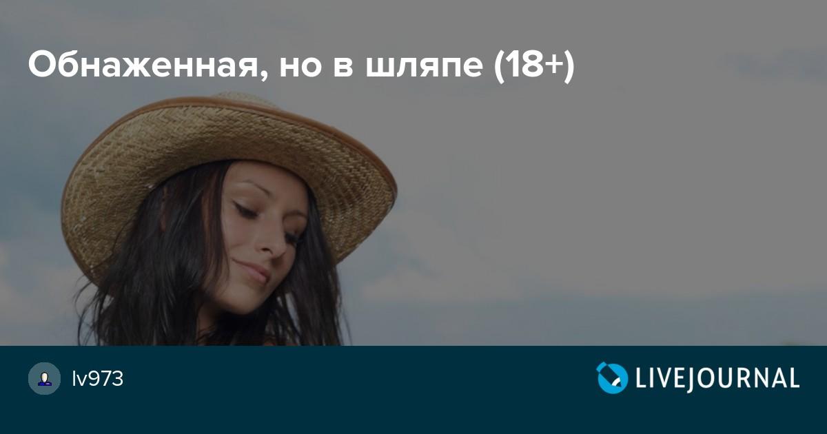 Посмотреть Фильм Обнаженная В Шляпе