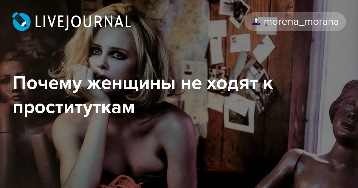 Ходят проституткам а почему к мужчины