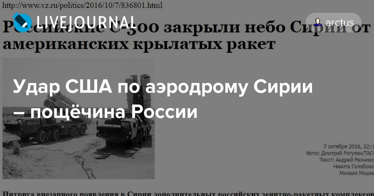 удар по сирии сегодня реакция россии