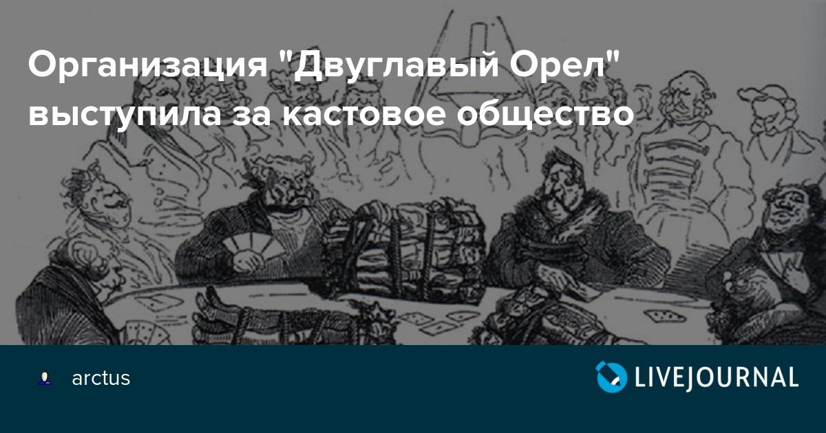 """Организация """"Двуглавый Орел"""" выступила за кастовое общество"""