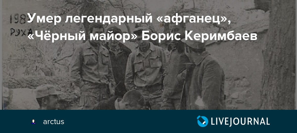 Умер легендарный «афганец», «Чёрный майор» Борис Керимбаев