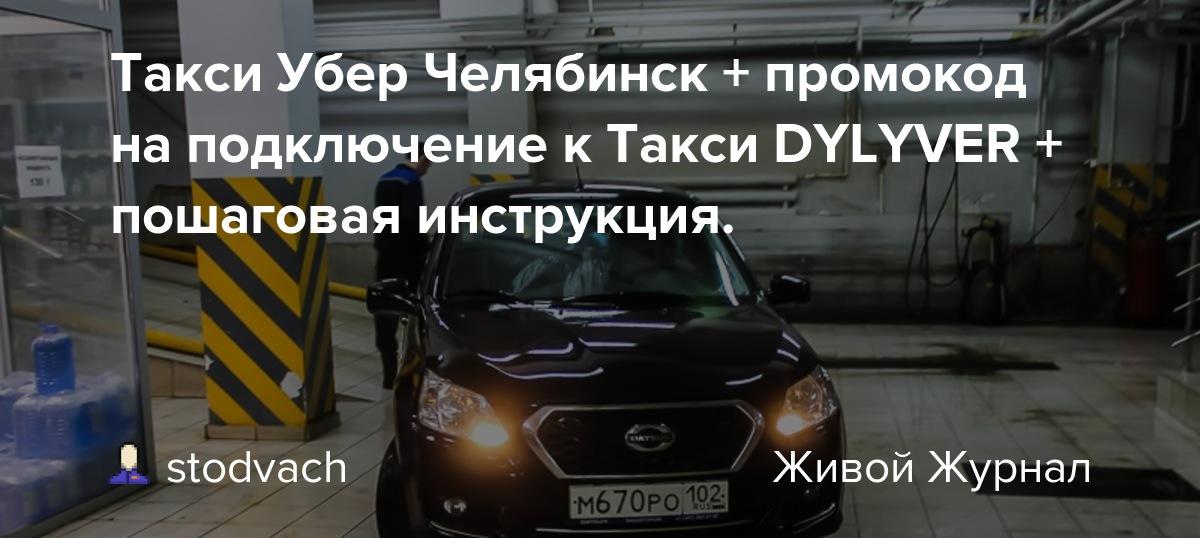 такси гетт новосибирск официальный сайт для водителей