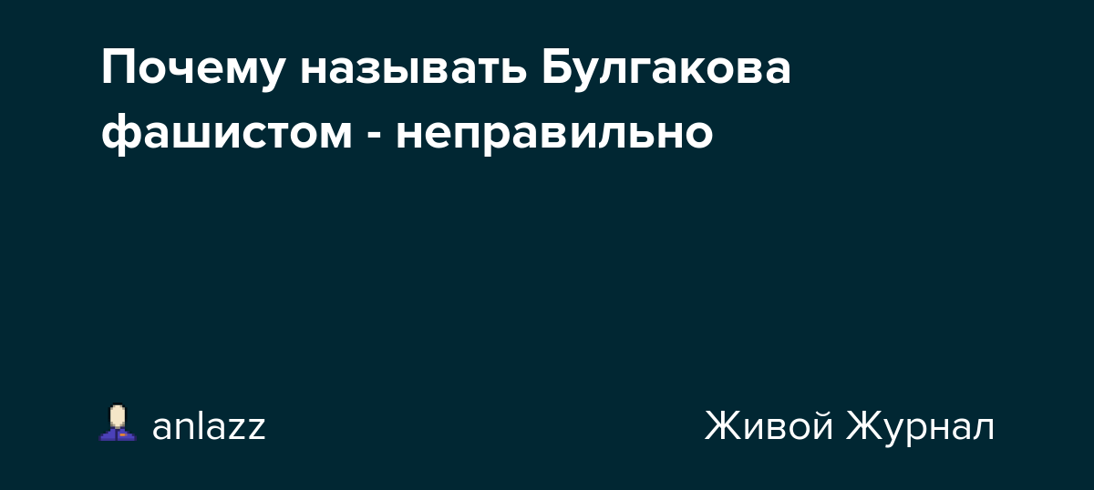 Почему называть Булгакова фашистом - неправильно