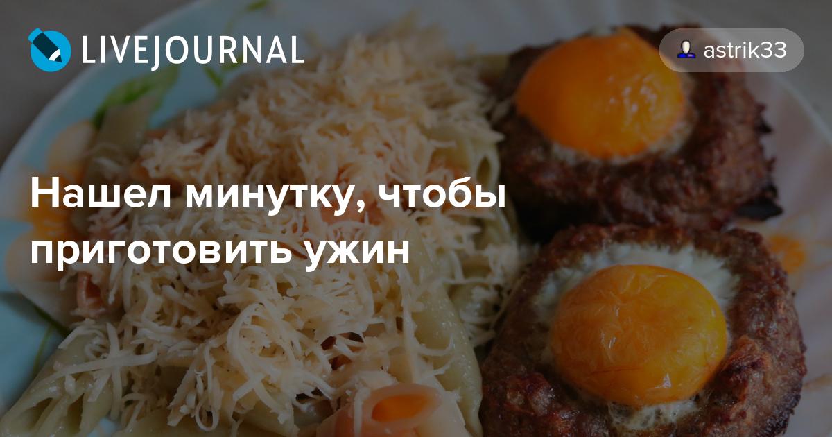 Что приготовить на ужин быстро и легко с пошагово